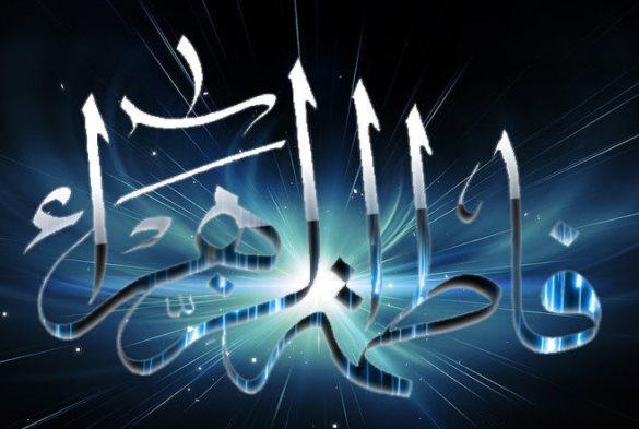 Нынешняя ночь - годовщина смерти Ее светлости Фатимы (с.а)